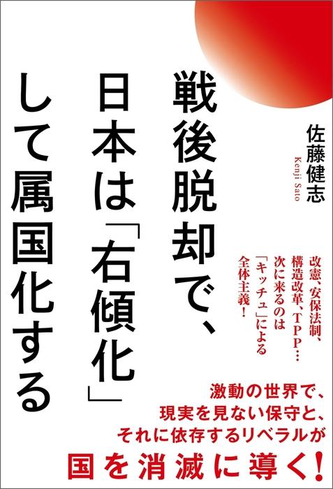 戦後脱却で、日本は「右傾化」して属国化する-電子書籍-拡大画像