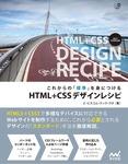これからの「標準」を身につける HTML+CSSデザインレシピ-電子書籍