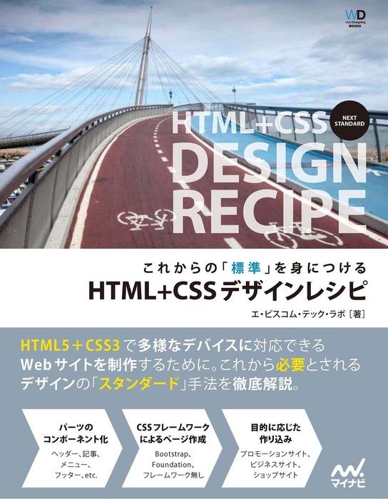 これからの「標準」を身につける HTML+CSSデザインレシピ拡大写真