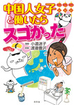 中国人女子と働いたらスゴかった-電子書籍