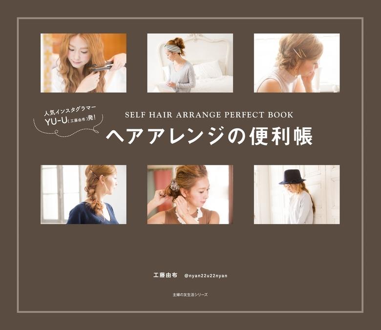 人気インスタグラマー YU-U発! ヘアアレンジの便利帳拡大写真