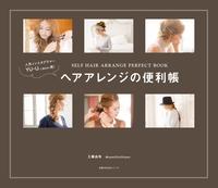 人気インスタグラマー YU-U発! ヘアアレンジの便利帳-電子書籍