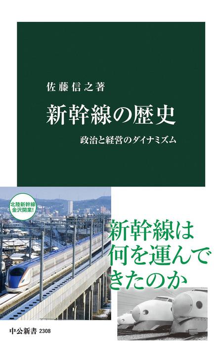 新幹線の歴史 政治と経営のダイナミズム拡大写真