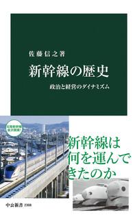 新幹線の歴史 政治と経営のダイナミズム-電子書籍