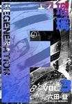 F REGENERATION 瑠璃 3巻-電子書籍