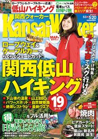 KansaiWalker関西ウォーカー 2014 No.09