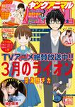 【電子版】ヤングアニマルNo.2(2017年)-電子書籍