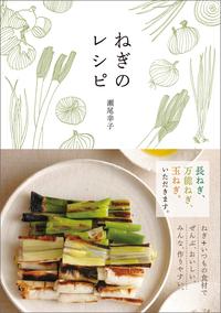 ねぎのレシピ-電子書籍
