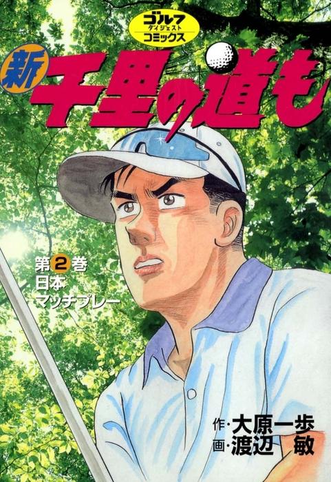 新千里の道も(2) 日本マッチプレー拡大写真