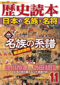 歴史読本2012年11月号電子特別版「日本の名族・名将」