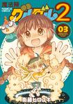 魔法陣グルグル2 (3)-電子書籍