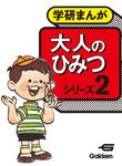 大人のひみつシリーズ2-電子書籍