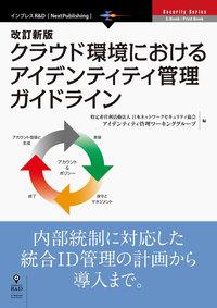 改訂新版クラウド環境におけるアイデンティティ管理ガイドライン-電子書籍