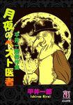 月夜のペスト医者 平井一郎傑作集-電子書籍