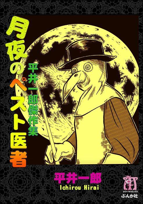 月夜のペスト医者 平井一郎傑作集-電子書籍-拡大画像
