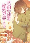 若田先輩の秘密の恋人[上]-電子書籍