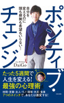 ポジティブ・チェンジ-電子書籍