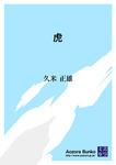 虎-電子書籍