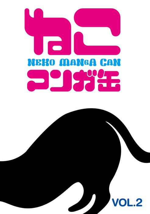 ねこマンガ缶vol.2拡大写真