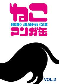 ねこマンガ缶vol.2-電子書籍