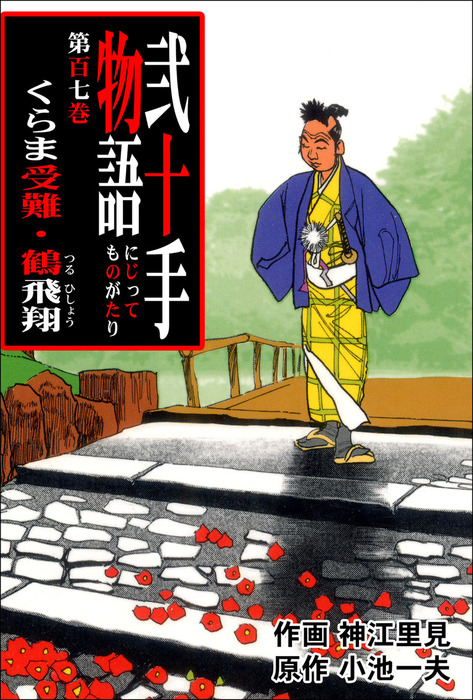 弐十手物語107 くらま受難・鶴飛翔拡大写真