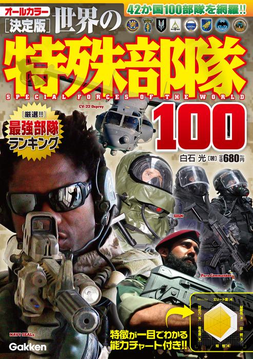 決定版 世界の特殊部隊100拡大写真
