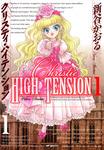 クリスティ・ハイテンション 1-電子書籍
