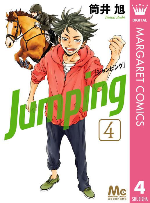 Jumping[ジャンピング] 4-電子書籍-拡大画像