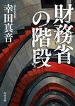 財務省の階段-電子書籍