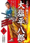 大塩平八郎 上-電子書籍