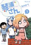 琴浦さん(3巻)-電子書籍