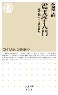 震災学入門 ――死生観からの社会構想-電子書籍