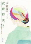 武蔵野夫人-電子書籍