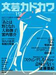 文芸カドカワ 2016年7月号-電子書籍