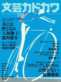 文芸カドカワ 2016年7月号
