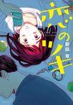恋のツキ(2)-電子書籍
