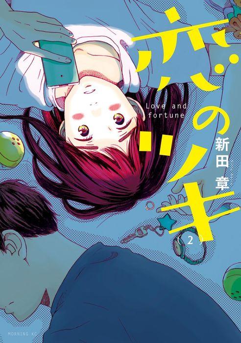 恋のツキ(2)-電子書籍-拡大画像