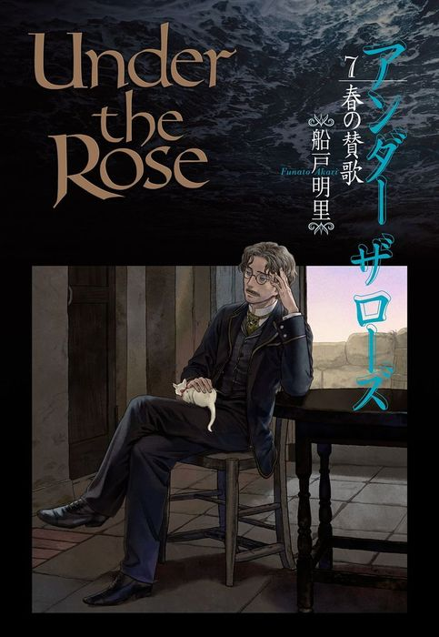 Under the Rose (7) 春の賛歌-電子書籍-拡大画像