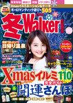 冬Walker首都圏版2016-電子書籍