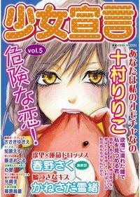少女宣言 vol.5-電子書籍
