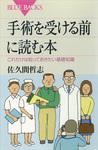 手術を受ける前に読む本 これだけは知っておきたい基礎知識-電子書籍