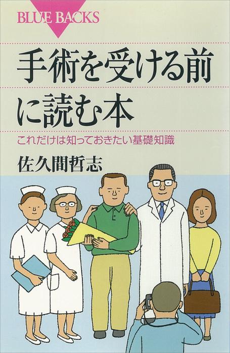手術を受ける前に読む本 これだけは知っておきたい基礎知識拡大写真