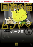 国家の猫ムラヤマ 1【試し読み増量版】