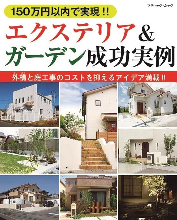 150万円以内で実現!! エクステリア&ガーデン成功実例拡大写真