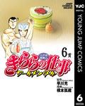 江戸前鮨職人 きららの仕事 ワールドバトル 6-電子書籍