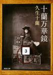 十蘭万華鏡-電子書籍