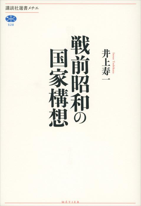 戦前昭和の国家構想拡大写真