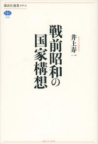 戦前昭和の国家構想-電子書籍