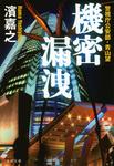 機密漏洩 警視庁公安部・青山望-電子書籍