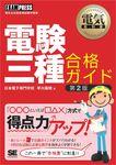 電気教科書 電験三種合格ガイド 第2版-電子書籍